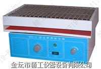 多用调速振荡器 HY-4