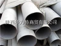 陕西316L不锈钢管