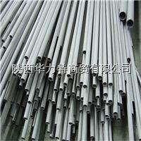 西安0cr19ni9(304)不锈钢管