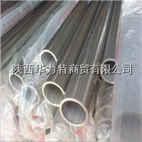 西安0cr18ni10(304L)不锈钢管