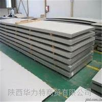 西安0cr18ni12mo3ti(316j1)不锈钢板