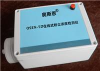 奥斯恩品牌OSEN-5D在线粉尘测试仪新上市 OSEN-5D实时粉尘浓度检测仪生产商 OSEN-5D市场行情分析