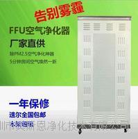 奥斯恩室内雾霾神奇家用FFU层流罩,净化PM2.5五分钟快速,超长时间运行