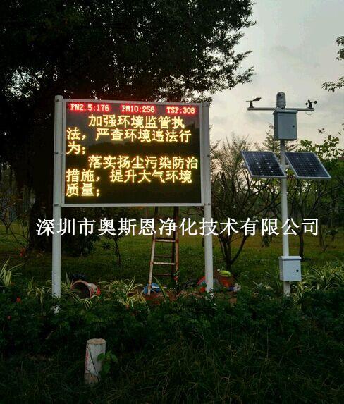 景区空气负离子PM2.5监测系统 旅游景区空气质量监测气象站 公园PM2.5粉尘气象参数监测系统 含大屏幕显示 奥斯恩品牌