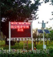景区空气负离子PM2.5监测系统 旅游景区彩聊气象站 公园PM2.5粉尘气象参数监测系统 含大屏幕显示 奥斯恩品牌