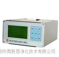 高精度型空气净化器CADR值激光尘埃粒子计数器Y09-301(LCD) 网赌退钱方法空气净化器CADR值尘埃粒子计数器 高精度型空气净化器CADR值激光尘埃粒子计数器Y09-301(LCD)