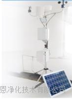无线气象站 无线自动气象站 奥斯恩无线气象监测站 农业无线气象监测站