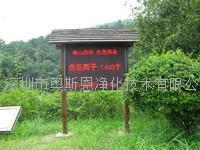 钦州旅游景区森林公园负氧离子含量监测显示系统