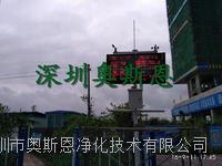 深圳工地扬尘噪声污染在线24小时实时监控装置