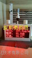 福州房屋建筑工地扬尘噪声视频智能监测站 远程监控 实时在线监测 OSEN-YZ