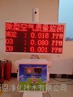 城市污染源天敌微型空气站治理重点区域大气污染