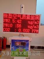 奥斯恩大气环保四气二尘微型空气质量检测设备