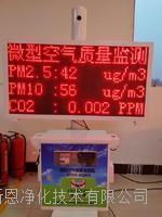 甘肃大气环境污染实时检测微型空气站