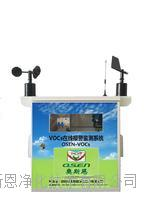 廣東廠家廠界監測臭氧VOCs在線報警監測儀 VOCs監測系統供應商 OSEN-VOCs