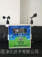 深圳市網格化空氣質量監測站輔助城市環境污染監管平臺廠家