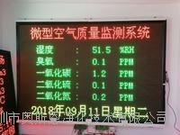 廣東省大氣汙染環境空氣質量微型氣體顆粒物監測站