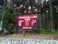 景区公园森林负氧离子检测 保护区负氧离子监测系统