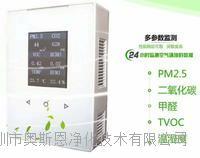 带LED屏幕室内环境监测仪\小型环境监测仪\智能版室内环境监测仪