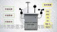 云南网格化环境监测微型站|大气环境网格化监测站|微型环境监测站