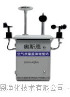 石家庄微型空气质量监测站,奥斯恩厂家直销大气环境监测站