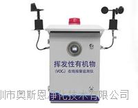深圳市化工企业VOCs挥发性有机物在线监测系统