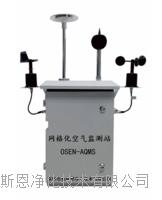 深圳市奥斯恩网格化空气监测站生产厂家 OSEN-AQMS