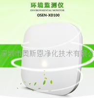 智能家居健康生活室內環境在線監測系統 OSEN-XD100