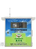 固定污染排放口VOCs在線報警監測儀生產廠家 OSEN-VOCs