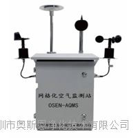 上海市微型空氣質量檢測站   網格化空氣監測站 OSEN-AQMS