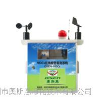 工廠VOCs污染源氣體監測包聯網包安裝 深圳市VOCs在線監測系統 OSEN-VOCs