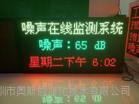 深圳市噪聲聲級計建筑工程工地可實時在線監測靈敏度高可無縫對接聯網