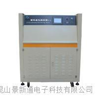 紫外光照老化试验箱 JX-3031- UV3
