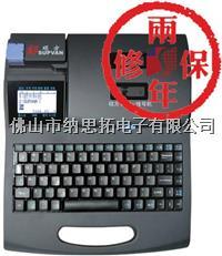 硕方线号印字机 TP-60i