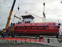 山东 福建 广东 船用电缆 CJPF CEFR CJV