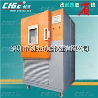 二手高低温交变湿热试验箱转让GDJS-225触摸屏可程式恒温恒湿箱 GDJS-225恒温恒湿机