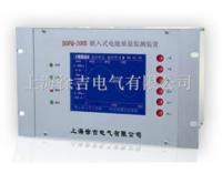 嵌入式电能质量监测装置 BOPQ-300B