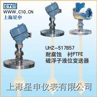 磁浮子液位變送器 UHZ-517B57