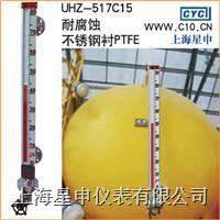 防腐型磁翻板液位计 UHZ-517C15
