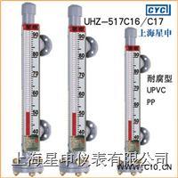 耐腐蚀UPVC型磁翻柱液位计   UHZ-517C17