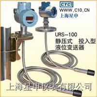 静压式投入型液位变送器 URS-100