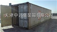 天津二手集装箱 20GP 40GP 40HQ 45HC