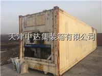 天津冷藏集裝箱 20RF 40RH
