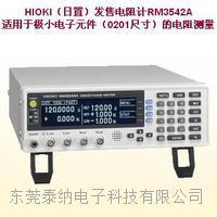 日本日置HIOKI RM3542A电阻计 可测量极小电子元件