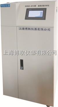 国产博取厂家NHNG-3010型NH3-N氨氮全自动在线分析仪 NHNG-3010