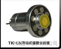 溴素储罐远传液位开关 TK-LS