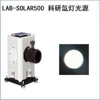 500w氙灯光源 LAB-SOLAR500