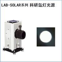 150W 氙灯光源 LAB-SOLAR150