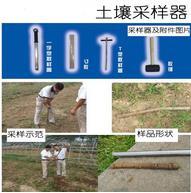 土壤采样器 YI-300L