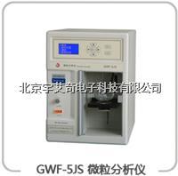微粒分析仪 YI-5JS