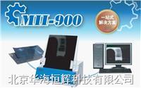 工业胶片扫描仪 MII-900plus